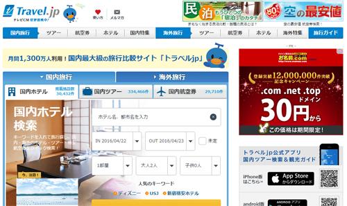 国内旅行は、「Travel.jp」(トラベル・ジェーピー)が桁違いに安い!
