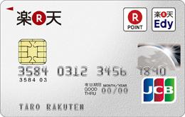 還元率2%以上のクレジットカードのまとめ4