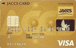 「海外航空機遅延保険付きカード」のまと3