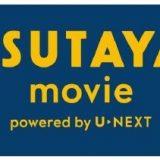 「TSUTAYA movie powered by U-NEXT」が2016年冬以降に提供開始