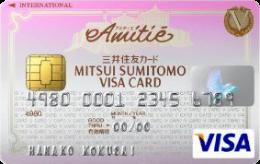 三井住友VISAカードの簡単まとめ3