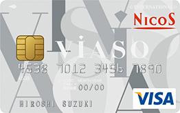 初めてのクレジットカードは何がいい?2
