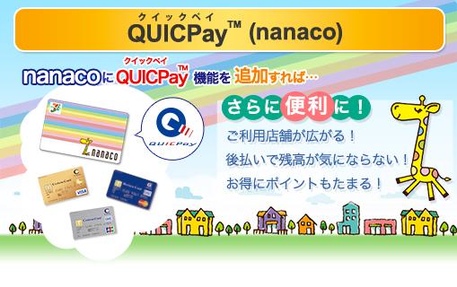 QUICPay(nanaco)でセブンイレブンがお得!
