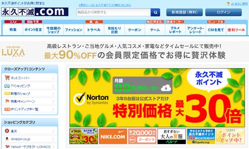 ネットで買い物をする時は「ポイントモール経由」がお得!これが各会社のポイントモールだ!3