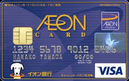 この5枚がすごい!年会費無料の主婦に人気のクレジットカード4