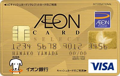 イオンゴールドカードを最短で取得する方法の簡単手順のまとめ