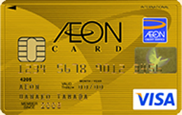年会費の安いゴールドカード特集1