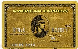 アメリカン・エキスプレス・ゴールド・カードのカードフェイス