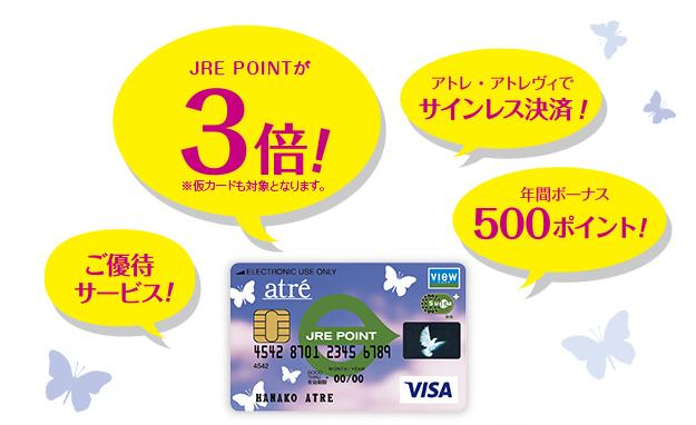 アトレビューSuicaカードは2つのポイントが貯まる!