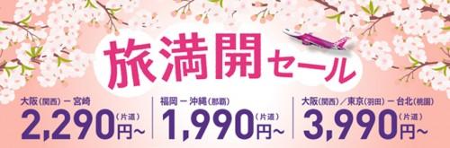 ピーチが旅満開セール。羽田⇔台北がなんと3990円!