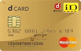 年会費の安いゴールドカード特集4