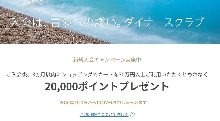 ダイナースクラブ 新規入会キャンペーン