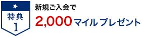 anaダイナースカード キャンペーン