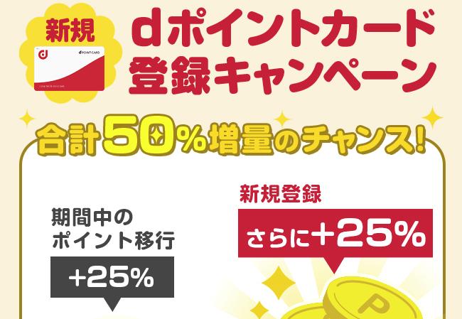 dカード 50%アップ