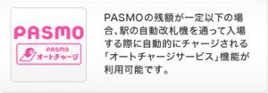 西武カード PASMO