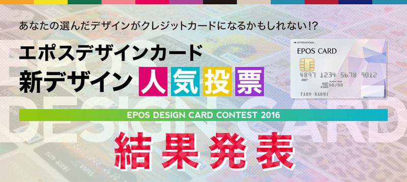 エポスカード「7万人のお客さまが選んだデザインカード」が10月1日申し込みスタート!