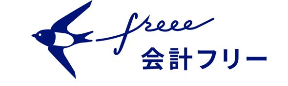 「クラウド会計ソフトfreee」で業務効率UP!