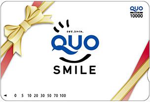 ファミマTカードでQUOカードを買うとお得