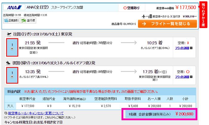 DeNAトラベル 羽田ホノルル料金