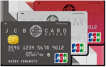 JCBの「学生向けカード」を探している人へ。JCB CARD EXTAGE