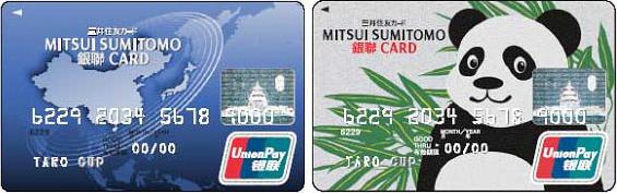 中国で便利な銀聯カード