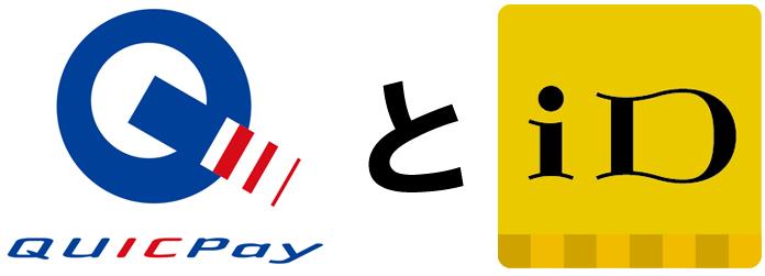 「iD」「QUICPay」の両方が付いているクレジットカード