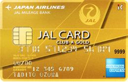 JAL アメリカン・エキスプレス・カード CLUB-Aゴールド