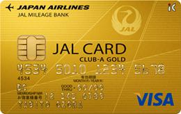 JAL CLUB-Aゴールドカード(VISA/Master)