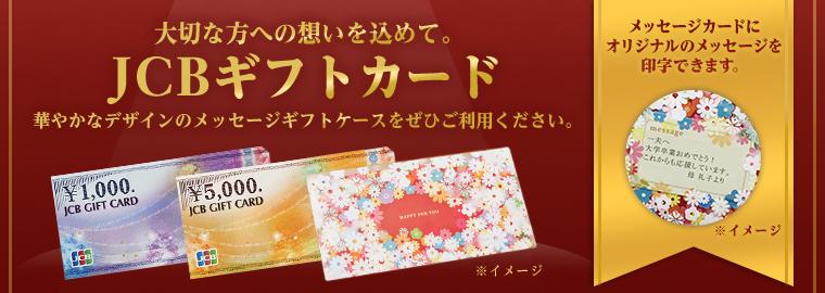 JCBギフトカードはJCBカードで買う事が出来ます。といって金券ショップで売らないでください。
