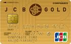 JCB ゴールド法人カード