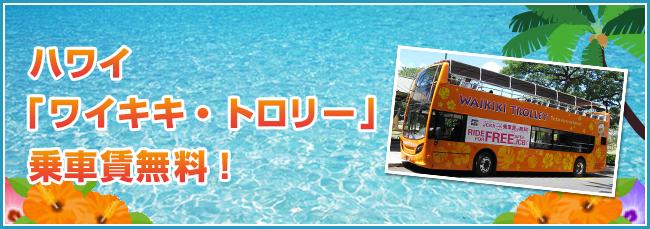 JCBで無料ハワイトロリーバス