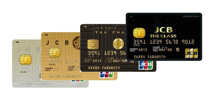 JCBカードの種類と簡単まとめ。ラインラップの把握に必見です!