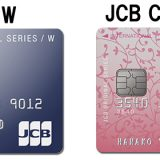 JCB CARD Wのメリットとデメリット