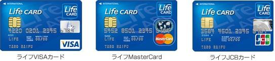 ライフカード カードフェイス