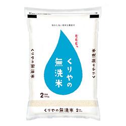 くりやの無洗米