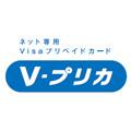 Vプリカ 3,000円分
