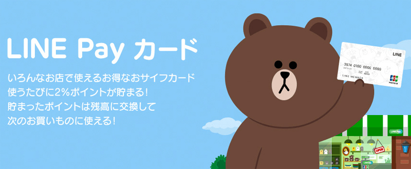 LINE Payがゆうちょ銀行と提携し利便性がアップ!