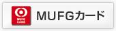 宝くじが買えるクレジットカード MUFGカード