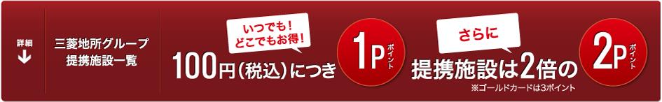 三菱地所グループCARD ポイント還元率