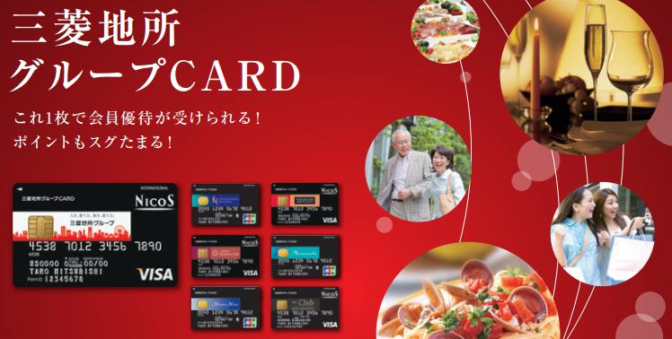 三菱地所グループCARD カード提示で割引