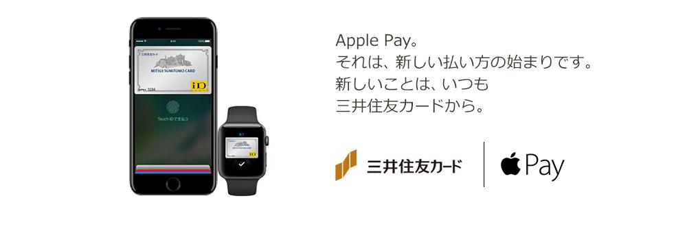 三井住友がApplepay対応に!