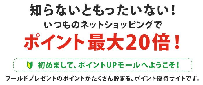 三井住友カード ポイントUPモール