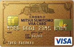 年会費の安いゴールドカード特集3