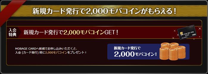 新規入会で2,000モバコインをプレゼント!