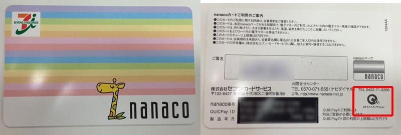 おさらい。セブンイレブンではnanacoカードよりもJCBの「QUICPay」を使う方が断然お得です!