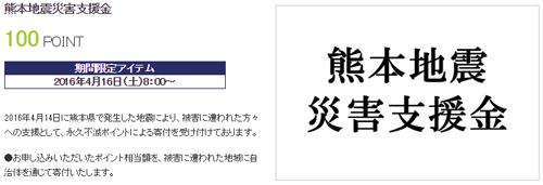 株式会社クレディセゾンが「熊本地震」災害支援金受け付けを開始