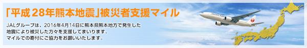 JALとANAが「平成28年熊本地震」の被災者支援マイルを実施