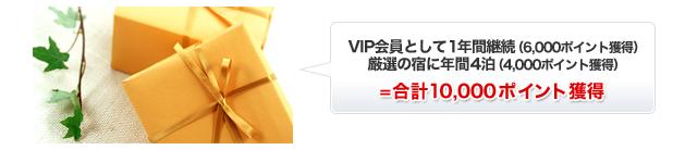 VIP会員なら、クラブオフ ポイントプログラムが2倍貯まる!