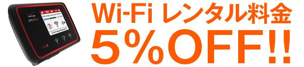 トラベラーズWiFiが5%OFFになる!