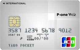 クレジットカードの還元率はどのくらいあればOK?4